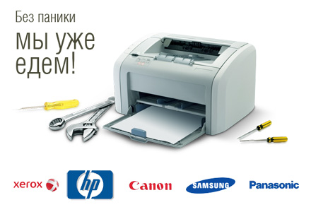 Заправка Картриджа в Алматы, Прошивка принтеров , Ремонт принтеров и картриджей